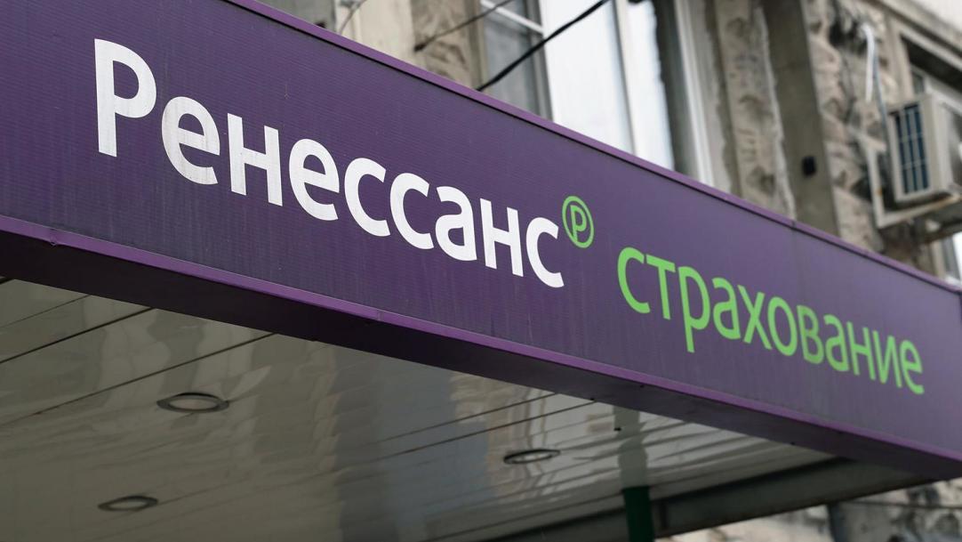 ренессанс страхование в московской области